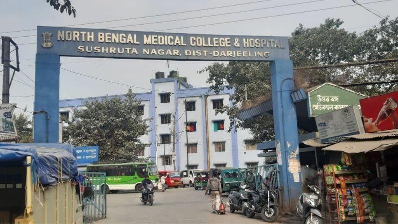 north bengal medical college hospital
